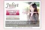 南魚沼 Juliet-ジュリエット-でLINEで幼妻と出会える