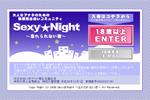 大野城 素敵な社長とH出来るSexy☆Night〜忘れられない夜〜